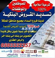 تسديد القروض 0503332257 Social Security Card Social Security Personalized Items