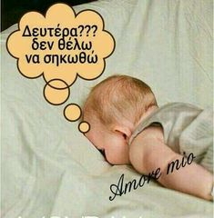Funny Images, Funny Photos, Good Night, Good Morning, My Philosophy, Greek Quotes, Sweet Words, Me Me Me Song, Funny Pins