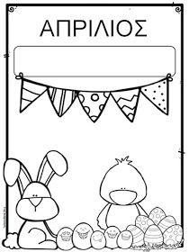 Classroom Job Chart, Classroom Jobs, Precious Moments Coloring Pages, Tree Coloring Page, School Worksheets, School Organization, Spring Crafts, Preschool Activities, Diy For Kids