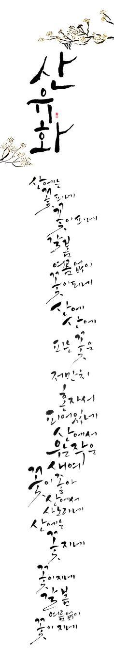 calligraphy_산유화_김소월