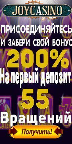 Казино вулкан бездепозитный бонус 100 вулкан казино русское онлайн