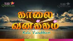 New-Tamil-Language-kalai-vanakkam-Good-Morning-best-greetings-in-tamil