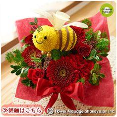 ミツバチ花ちゃん・レッド