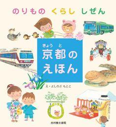 Amazon.co.jp: 京都のえほん: のりもの・くらし・しぜん (のりものくらししぜん): よしのぶ もとこ: 本