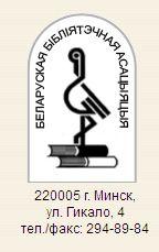 Belarusian Library Association. http://www.bla.by/