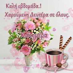 Αποκλειστικές Εικόνες Τοπ για Καλή Εβδομάδα.! - eikones top Good Morning, Glass Vase, Mornings, Bom Dia, Bonjour, Acre