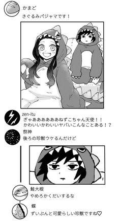 Anime Demon, Manga Anime, Anime Art, Demon Slayer, Slayer Anime, Familia Anime, Girl Photography Poses, Fan Fiction, Suki