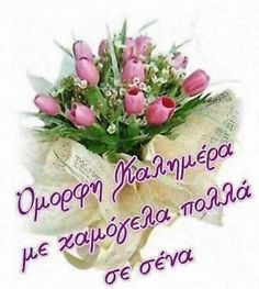 Good Morning Texts, Greek Quotes, Babys, Night, Google, Pictures, Babies, Photos, Baby