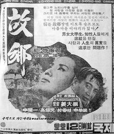 Daum 블로그 - 이미지 원본보기 Pop Culture, Cinema, Korean, Scene, Film, Classic, Movies, Movie Posters, Movie