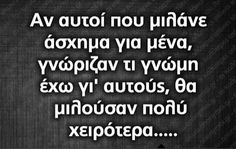 New Quotes, Wisdom Quotes, Greek Quotes, My Life, Brainy Quotes, Meaningful Quotes