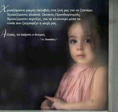 Waiting by Suzy Mead on Smart Quotes, Me Quotes, Greek Words, Greek Quotes, Life Moments, Mead, Note To Self, Suzy, Cute Babies