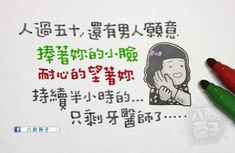 Funny Chinese, Chinese Quotes, Quotations, Jokes, Comics, Life, Fictional Characters, Husky Jokes, Memes