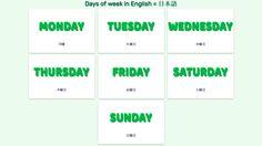 英語での平日 Weekday English – Japanese vocabulary with images and lists
