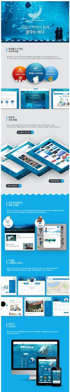 롯데월드 아쿠아리움 웹사이트 구축