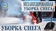 УБОРКА И ВЫВОЗ СНЕГА: Механизированная уборка снега.Чистка дорог улиц дв...