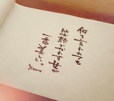 何でもかんでも思ったことを口にするおばさん。嫌みしか言えない女。噂話ばかり話す女。それを笑顔で受け止めてくれる人に感謝。思うがままに生きすぎても、気づいた時には誰も居ない。少しくらい我慢して少しくらい優しくするだけで、なんか幸せになれると想います。 #筆デザイン #笑顔 #田舎 #我慢 #幸せってな… Happy Words, Love Words, Japanese Poem, Note Memo, Like Quotes, Magic Words, Cheer Up, Good Vibes Only, Happy Life