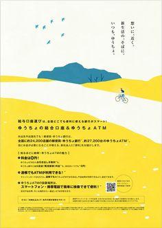 Japanese Design Travel Poster Japan Graphic Design Ideas For 2019 Z Mesh, An Inn Poster Sport, Poster Cars, Poster Retro, Dm Poster, Poster Layout, Japan Design, Japan Graphic Design, Graphic Design Posters, Graphic Design Illustration