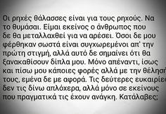 True Words, Love Quotes, Lyrics, Greeks, Thoughts, Sayings, Smile, Photography, Inspiration