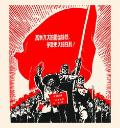 An image from a collection of Chinese Red communist posters dealing with speading the teachings and unity of the people's republic of China. Chinese Propaganda Posters, Chinese Posters, Political Posters, Revolution Poster, Mao Zedong, Stuff And Thangs, World Cultures, Cool Posters, Vintage Art