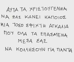 Old Quotes, Greek Quotes, Best Quotes, Life Quotes, Christmas Quotes, English Quotes, Some Words, Picture Quotes, Quotes To Live By