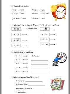 Greek Language, Taxi, Maths, Kids Learning, Worksheets, School, Greek, Literacy Centers, Countertops