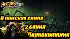 В поисках скила -Чернокнижник- 2 серия.Hearthstone:heroes of warcraft/in...