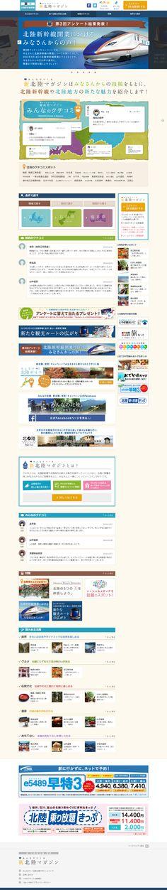 http://magazine.hokuriku-w7.com/