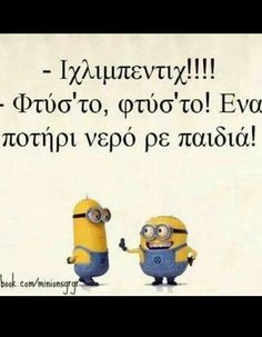 Re paidia, ligo nairo! Funny Pictures With Words, Funny Picture Quotes, Funny Photos, All Quotes, Greek Quotes, Best Quotes, Funny Cartoons, Funny Memes, Hilarious