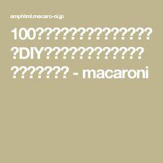 100均のワイヤーネットでおしゃれにDIY。キッチンや壁に取り付けて魅せる収納♩ - macaroni
