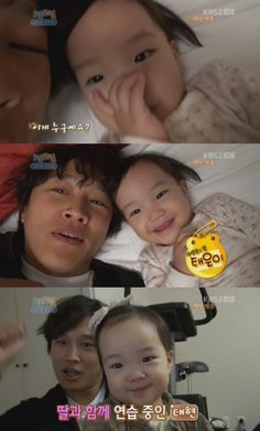 Cha Tae Hyun reveals his baby daughter on Night 2 Days' - AWWWWW Cha Tae Hyun, Song Daehan, Korean Variety Shows, All About Kpop, Love Park, Joo Hyuk, Song Joong Ki, Happy Together, Family Outing