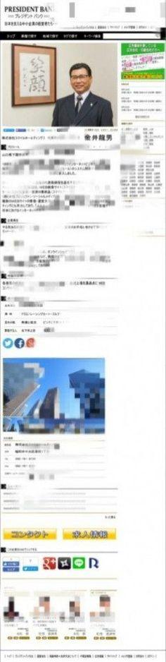 日本を支える中小企業の経営者たち が集うプレジデントバンク PRESIDENT BANK  いよいよ9月10日のプレオープンサイト公開を目前に着々とシステム動作や情報掲載テストが始まりました  上の画像詳細情報ページはまだ非公開のためモザイク処理しておりますので見づらいと思いますが予めご了承下さい  プレジデントバンクの魅力は経営者のプロフィール及び自社の魅力をネット上に情報配信ビジネスマッチング求人採用情報など現代社会において経営者が抱える様々な問題集客求人事業承継などをインターネット上に情報配信自動拡散することができかつ個人企業の経営者が集う次世代型ポータルサイトです  しかも超低価格で経営者の方なら誰でも業種にもよる利用可能で画期的なサービスを実現させました  現時点でお問合せや掲載予約も沢山いただいておりますが9月10日のプレオープン10月1日の正式グランドオープンを楽しみにお待ちください  プレジデントバンクの詳細については以下をご覧ください  http://ift.tt/2bTRRcv