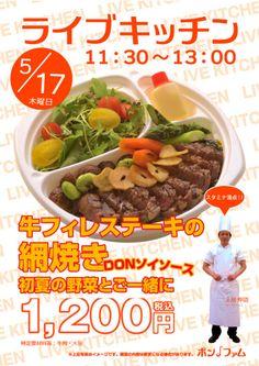 洋惣菜ボンファムイベント(高知大丸内地階)