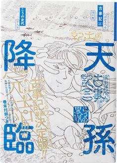 ぼおるぺん古事記 海の巻(3巻)