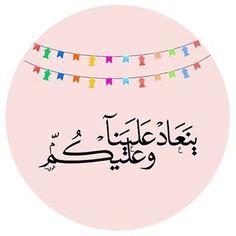 arabic greeting for Eid Eid Ramadan, Eid Mubarek, Ramadan Gifts, Eid Crafts, Diy And Crafts, Diy Eid Cards, Eid Photos, Eid Stickers, Planner Stickers