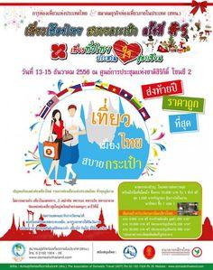 เที่ยวเมืองไทยสบายกระเป๋า ครั้งที่ 5