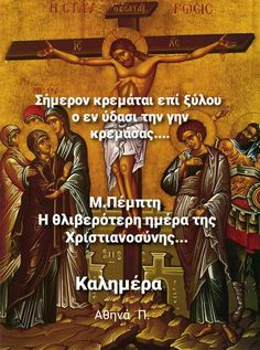 Religion Quotes, Orthodox Icons, Prayers, Easter, Fitness, Easter Activities, Prayer, Beans, Saint Quotes