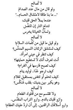 لا تصالح - امل دنقل Chemistry Classroom, Inspirational Poems, Arabic Love Quotes, Literature, Poetry, Palestine, Sayings, Reading, Words
