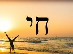 "Which Hebrew Word Describes Your Personality? Chai (Life) חי (Kh-hay) Example: Chai (pronounced with a hard, gutteral ""ch"") means life. You live life to the fullest and are grateful for each and every day you are alive! (I wish, but this is what i should be.)"