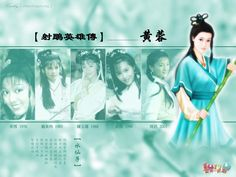 黄蓉 (huáng róng) #射雕英雄传 #金庸 Huang Rong is a fictional character in the wuxia novel The Legend of the Condor Heroes by Jin Yong.