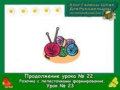 фото Продолжение урока № 22. Розочка с лепесточками формирование. Урок № 23