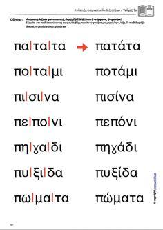 Greek Language, Free Phone Wallpaper, School Worksheets, Syllable, Kids Education, Ebooks, Teaching, Early Education, Greek