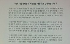 """의사 360명 """"서울대병원, 오류에 면죄부 주고 있다"""""""