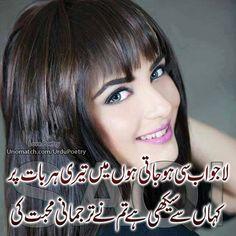 Lajawab si ho jati hun Main Teri hr baat per   Kaha se Sekhi hai tum ne Tarjumani Muhabbat ki...!  Like : www.unomatch.com/love-poetry  #poetry #sadpoetry #Unomatch #Quotes #UrduPoetry #Urdulibrary