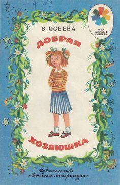 Осеева В. - Добрая хозяюшка  Мои первые книжки