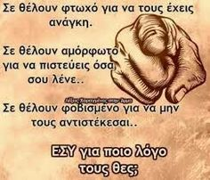Motivational Quotes, Inspirational Quotes, Perfect Word, Negative People, Meaningful Life, Greek Quotes, Love Words, Life Quotes, Wisdom
