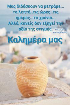 Greek Quotes, Good Morning, Character Design, Letters, Buen Dia, Bonjour, Bom Dia, Letter, Fonts