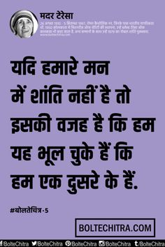 mother teresa quotes in hindi images part  mother teresa quotes in hindi images