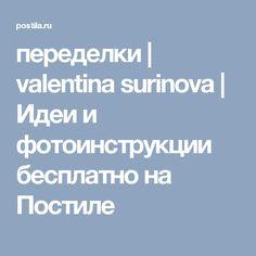 переделки | valentina surinova | Идеи и фотоинструкции бесплатно на Постиле