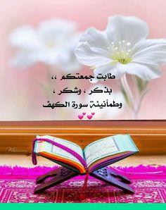 لا تنسوا قراءة سورة الكهف