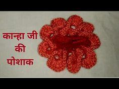 Kanha ji ka poshak # 29 lohri special - YouTube